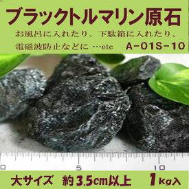 【よりどり10%OFF】ブラックトルマリン 原石 長径 3.5cm以上 1kg 産地 ブラジル black tourmaline 電気石 ショール 10月 誕生石 天然石 鉱物 A01S-10