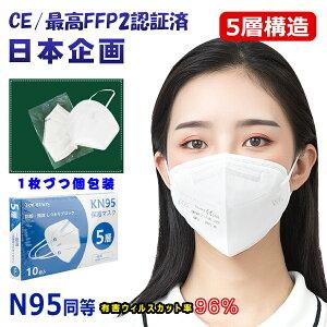 KN95 マスク CE/最高FFP2認証済 同等KN95 マスク N95 MASK KN95 立体縫製 不織布 PM2.5対応 5層構造 3D加工 ウィルス対策 飛沫カット 花粉対策 風邪予防 防塵マスク 個装タイプ 男女兼用 ホワイト 20枚 オ