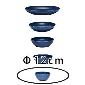波佐見焼《グッドデザイン賞受賞》 Common ボウル 直径120mm ネイビー 青 紺色 小鉢 取り鉢 ボール はさみ焼 ギフト 贈り物 こもん コモン Φ12cm 12センチ HASAMI おしゃれ