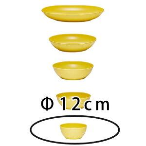 波佐見焼《グッドデザイン賞受賞》Common ボウル 120mm イエロー 小鉢 取り鉢 ボール はさみ コモン こもん 黄色 ギフト 贈り物 磁器 通販 HASAMI おしゃれ