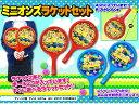 ミニオンズ ラケットセット【単価350円(税込)×1個】