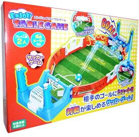 エンジョイ!テーブルゲーム サッカー【単価1200円(税込)×1個】