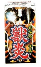 花火 噴出し花火 『獣炎』【単価70円(税込)×10個】