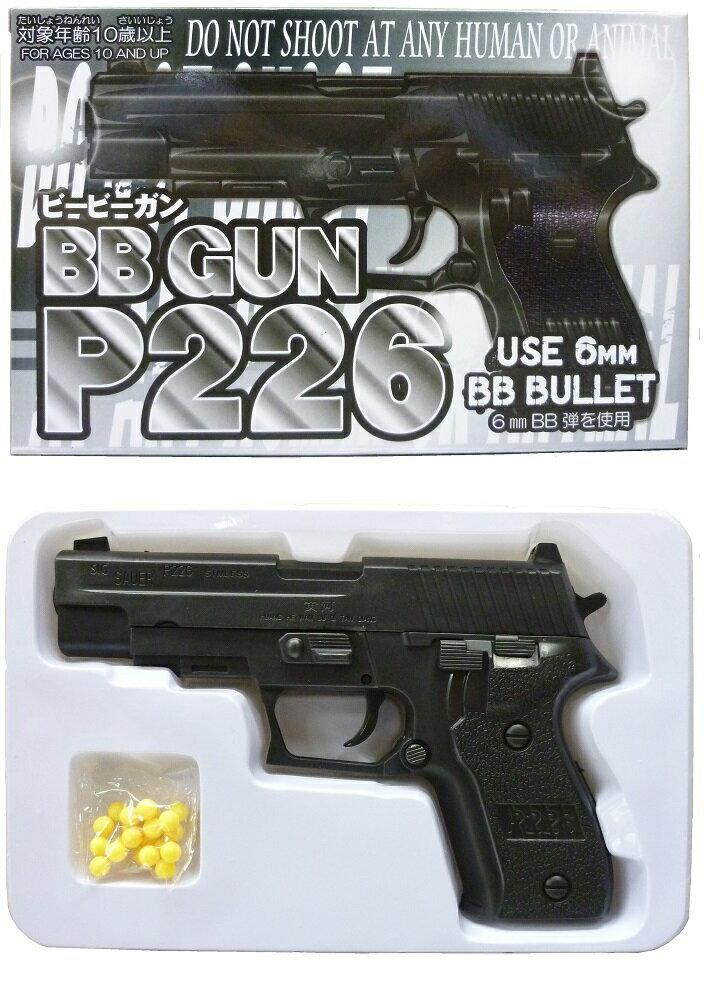 BBガン 『BBガンP226』【単価220円(税込)×12個】