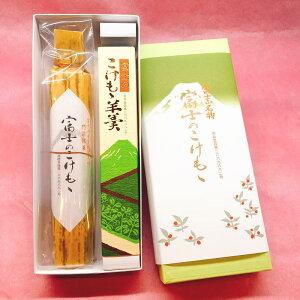 【送料無料】富士山名物富士のこけもも、こけもも羊羹セット【ギフト】