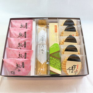 【送料無料】富士山銘菓4種セット誉【 銘菓詰合せ 和菓子 お取り寄せ ギフト 贈り物 贈答 高級和菓子詰合せ おうちでプチ贅沢 巣ごもりに 母の日ギフト