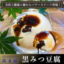 【送料無料】 黒みつ豆腐 お試し3個 黒みつ 豆腐 豆乳プリン パンナコッタ 豆腐プリン プチギフト 秋の味覚 ハロウィン