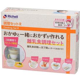 リッチェル 調理セットR (離乳食調理セット)