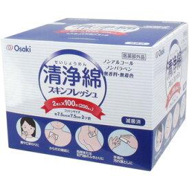 (お買い得3セット)清浄綿スキンフレッシュ 7.5cm×7.5cm 2ツ折 2枚入×100包(200枚入)