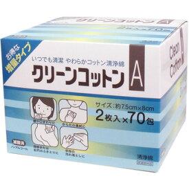 (お買い得3セット)クリーンコットンA お得な増量タイプ 2枚入×70包入