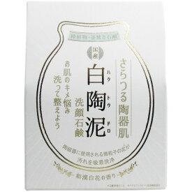 (お買い得3セット)白陶泥洗顔石鹸 和漢白花の香り 100g