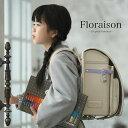 【2022年モデル】ランドセル 女の子 「フロレゾン」 ウイング背カン 赤ずきんのランドセル シンプル 型押し ナース鞄…
