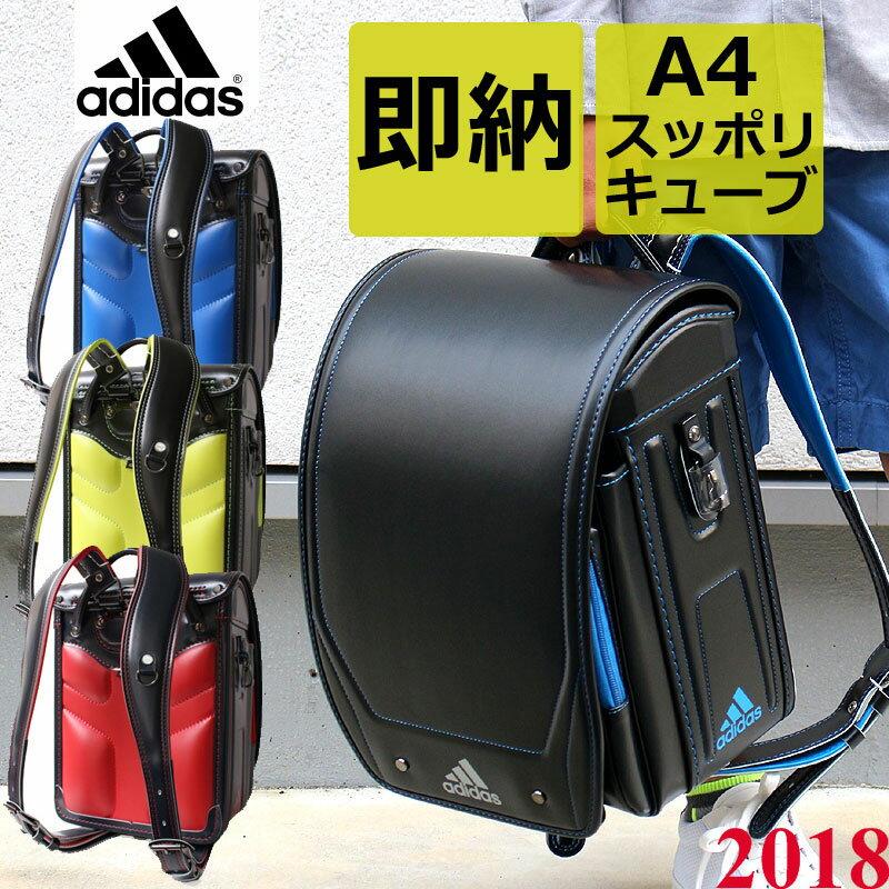 2018年度版 adidas 35617 アディダスランドセル e-キューブタイプ 男の子 A4フラットファイル対応 エース 正規品