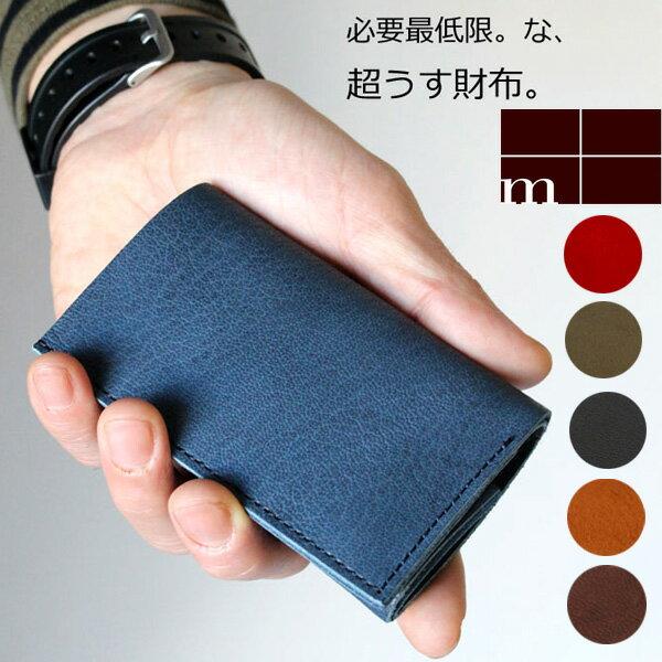 エムピウ 小さい財布 カードサイズのミニマム財布 エムピウ サイフ ストラッチョ 130590/130592 straccio 柔らかいゴートスキン レザー 本革 ギフト
