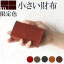 【最大P14倍!1/20(日) 4時間限定!Wエントリー&Rカード】エムピウ 小さい財布 ミニ財布 カードサイズのミニマム財…