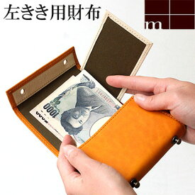 【名入れ無料】左きき 財布 m+/ エムピウ サイフ ウォレット/一枚革の財布 MILLEFOGLIE2 pig ミッレフォッリエ 革 P25(番号:130161)エムピウ 財布 正規品 ギフト プレゼント