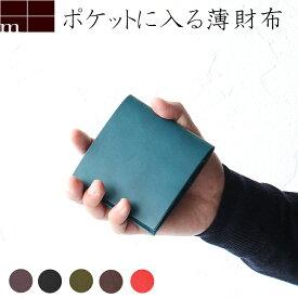 【楽天カードで3倍】エムピウ 小さい財布 薄い財布 m+ Piastra 130610 ピアストラ サイフ レザー 本革 ギフト 送料無料 プレゼント