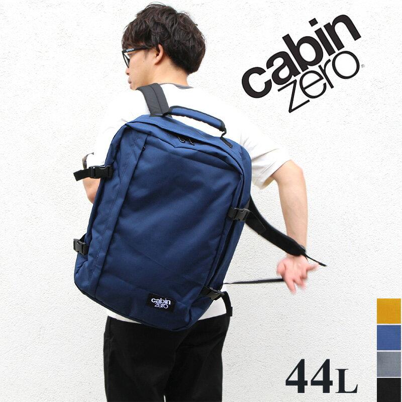 キャビンゼロ バッグ CABINZERO CLASSIC 44L クラシックスタイル リュック デイパック 多機能トラベルバッグ バックパック 機内持ち込み適応サイズ 正規品 プレゼント 父の日