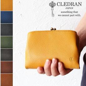 クレドラン 財布 CLEDRAN がま口財布 ノム パース ウォレット NOM PURSE WALLET CL2620 二つ折り ガマグチ 日本製 レディース レザーウォレット 本革 正規品 ギフト プレゼント