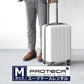【レンタル スーツケース】 Mサイズ スーツケースm プロテカ スーツケース