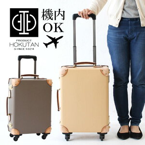 【3/5はWエントリー&Rカードで最大23倍】ホクタン スーツケース アリュール allure S sサイズ 7-822 機内持込可 機内持ち込み 国内線(100席以上) 機内持込みサイズ キャリー HOKUTAN 出張 1〜2泊用 正