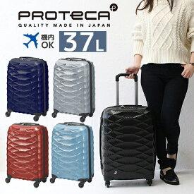 885db450cf 【3年保証】プロテカ エース スーツケース エアロフレックスライト 01821 機内持ち込み ハード ace PROTeCA Aeroflex  Light 1泊〜3泊 50cm 37L 正規品 プレゼント