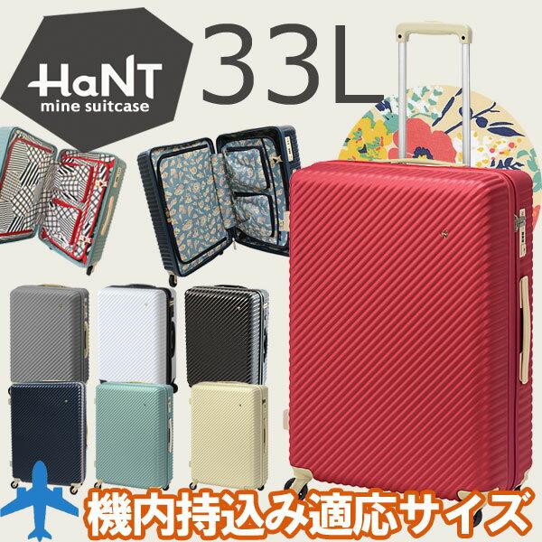 ハント スーツケース ハントマイン エース ACE HaNT mine 2〜3泊 48cm 33L 05745 06051限定ブラック ブルー 機内持ち込み可能 正規品 修学旅行