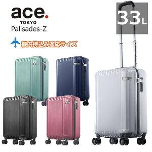 【最大23倍!Rカード&エントリー7/10限定】セール20%OFF エース スーツケース パリセイドZ ace.TOKYO LABEL 1泊〜3泊 スーツケース 機内持ち込み可能サイズ47cm 33L 05582 正規品 プレゼント