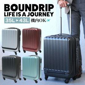 【正規品2年保証】BOUNDRIP バウンドリップ スーツケース BD33 / 35L 機内持ち込み可 容量拡張機能付 43L ファスナータイプ エキスパンダブル 1泊〜3泊 TSAロック トリオ ブラニフ後継モデル キャリーケース 正規品 修学旅行