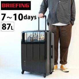 ブリーフィング スーツケース Lサイズ BRIEFING H-87 SD BRA193C28 キャリーケース 87L 大型 TSA ロック 1週間 ハードスーツケース メンズ レディース ブランド 黒