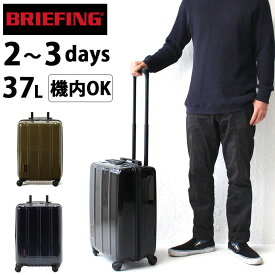 ブリーフィング スーツケース Sサイズ 機内持ち込み BRIEFING H-37 SD BRA193C25 キャリーケース 37L 小型 TSA ロック 1〜3泊 軽量 ハードスーツケース メンズ レディース ブランド