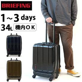 ブリーフィング スーツケース Sサイズ 機内持ち込み BRIEFING H-34F SD BRA193C26 キャリーケース 34L 小型 TSA ロック 1〜3泊 軽量 フロントオープン ハードスーツケース メンズ レディース ブランド