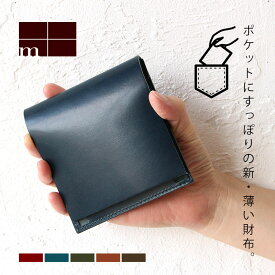 【楽天カードで12倍】エムピウ 小さい財布 薄い財布 m+ Piastra 130611 ピアストラ ブスケット サイフ レザー 本革 ギフト 送料無料 プレゼント 父の日