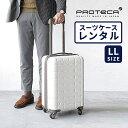 【最大19倍!5/30(土)Wエントリー&Rカード】LLサイズ 1泊〜40泊 レンタル スーツケース プロテカ キャリーバッグ 96L…