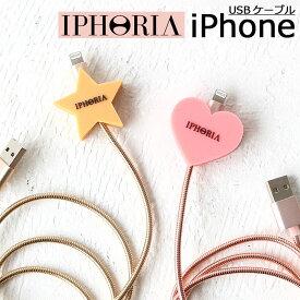 アイフォリア IPHORIA iPhone 充電 ケーブル 充電器 USB ライトニングケーブル モバイル Charging Cable アイホリア ハート 星 可愛い おしゃれ ブランド かわいい スター スマホ 正規販売店