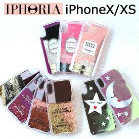 アイフォリア IPHORIA iPhoneX iPhoneXS iphoneケース グリッター キラキラ 動く 液体 流れる ラメ リキッド アイホリア 光る 蓄光 可愛い リキッドケース モバイルケース スマホケース アイフォンケース おしゃれ ブランド かわいい ネイル マニキュア ハンドクリーム