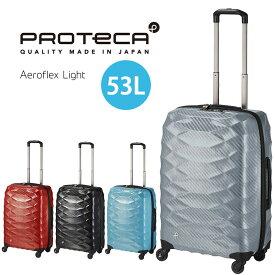 95a10fe8e4 【3年保証】プロテカ エース スーツケース エアロフレックスライト 01822 ハード ace PROTeCA Aeroflex Light  3泊〜4泊 4泊程度の旅行 62cm 53L 正規品 プレゼント