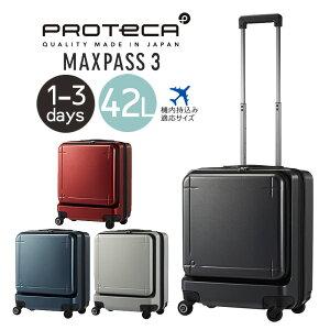 【今なら豪華Wプレゼント付き!】【3年保証】プロテカ エース スーツケース マックスパス3 スリー 02961 フロントオープンポケット キャスターストッパー 機内持ち込み可 ハード ACE PROTeCA MAXP