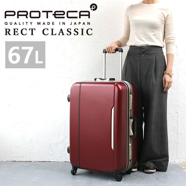 【限定】【SALE】エース プロテカ レクトクラシック スーツケース 4泊〜7泊 63cm 67L 00751 フレームタイプ 日本製 クラッシック ace./PROTeCA/ ランキング 超軽量 キャリーケース 正規品