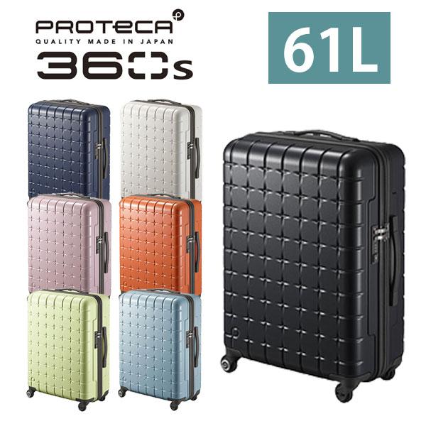 【3年保証】プロテカ 360s サンロクマルエス スリーシックスティエス PROTeCA エース スーツケース 4泊〜7泊 60cm 61L 02713 日本製 あす楽対応 正規品