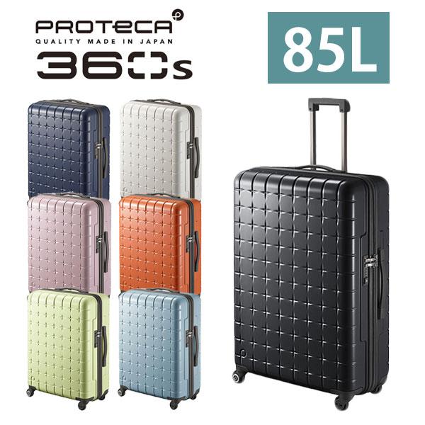 【3年保証】プロテカ 360s サンロクマルエス スリーシックスティエス PROTeCA エース スーツケース 7泊〜10泊 71cm 85L 02714 日本製 高品質 あす楽対応 正規品