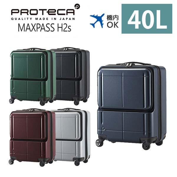 3年保証 プロテカ エース スーツケース マックスパス H2s 02761 機内持ち込み ハード ACE PROTeCA MAXPASS H2s 1泊〜3泊 46cm 40L 正規品