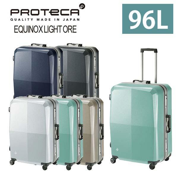 【新作】プロテカ エキノックスライト オーレ 3年保証 エース スーツケース 96L 10泊〜 預入手荷物容量最大級 軽量 PROTeCA EQUINOX LIGHT ORE 00742 日本製 正規品