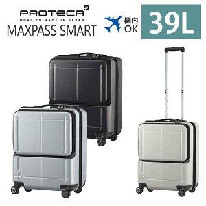 【楽天カードで12倍】新作 3年保証 プロテカ エース スーツケース マックスパススマート 02771 機内持ち込み可 ハード ace. PROTeCA MAXPASS SMART 1泊〜3泊 46cm 39L 正規品 プレゼント
