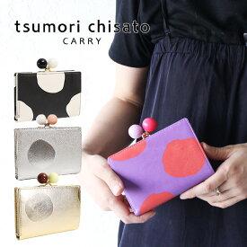 36df54cf9b93 ツモリチサト 財布 折財布 ミニ財布 ミニウォレット tsumori chisato がま口 ズームドット 57301 コンパクト 2