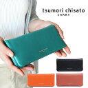 【楽天カードで12倍】ツモリチサト 財布 長財布 ウォレット フレンチラム tsumori chisato CARRY 57427 ツモリチサト …