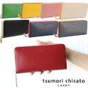 【楽天カードで12倍】ツモリチサト ラウンド長財布 tsumori chisato トリロジー 57947 ツモリチサト キャリー レディ…