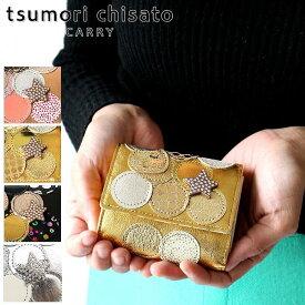【楽天カードで12倍】ツモリチサト tsumori chisato ミニ財布 新マルチドット 小さい 財布 コンパクト 57089 ツモリチサト キャリー レディース tsumori chisato CARRY 正規品 ギフト プレゼント