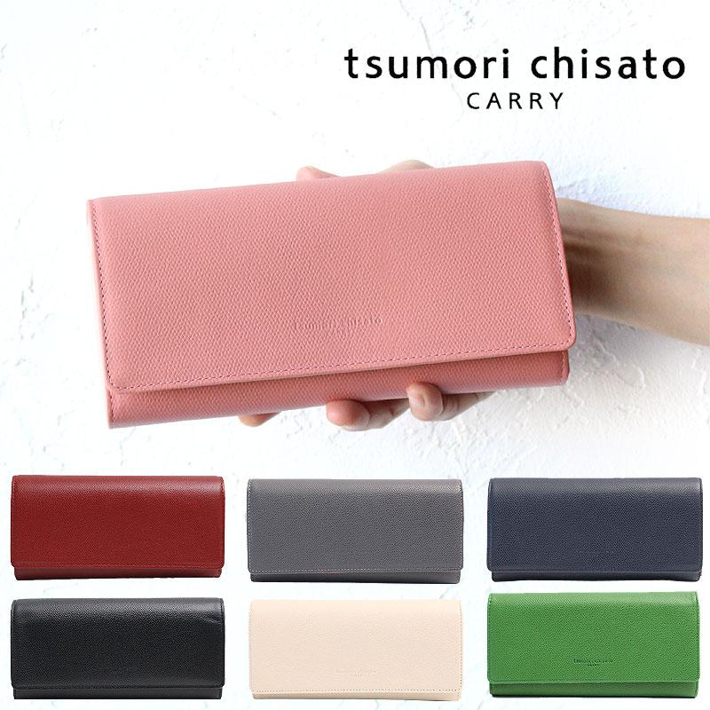 ツモリチサト 長財布 tsumori chisato トリロジー 57948 ツモリチサト キャリー ギャルソン レディース tsumori chisato CARRY 正規品 ギフト