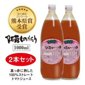 阿蘇ものがたり トマトジュース(ストレート) 1000ml×2本セット|完熟トマト100%|高冷地栽培|低農薬|添加物・防腐剤不使用|カレー、ビーフシチューの隠し味にもおすすめ|濃厚・後味すっきりでごくごく飲める